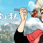 『山と食欲と私』山で美味しいご飯を食べたいなら必読!レシピ本まで出版!