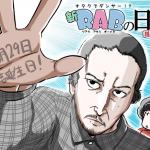 新・RAB(リアルアキバボーイズ)の日常描いてみた-第119話-