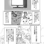 『ネット死語ちゃん』エピソード0