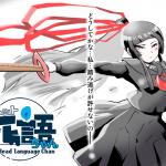 『ネット死語ちゃん』第1話