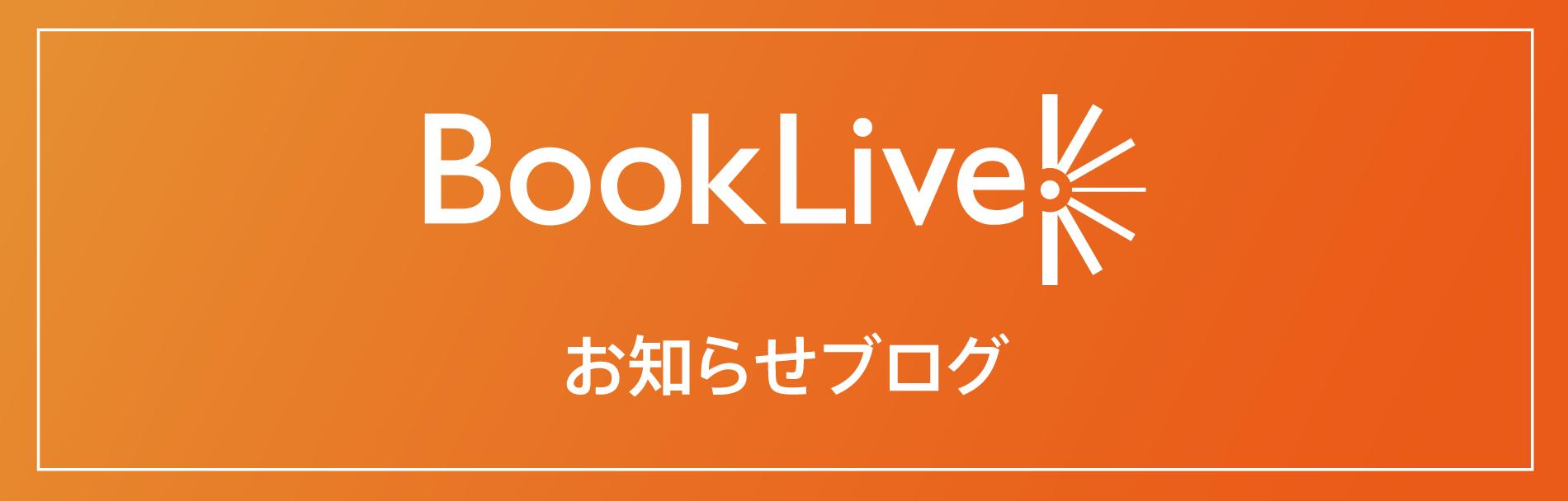 BookLive!お知らせブログ