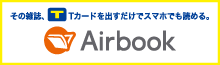 Airbook