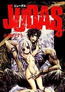 JUDAS 1巻-電子書籍