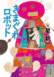 きまぐれロボット (角川文庫)/星 新一