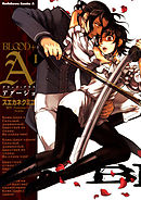 BLOOD+A 1巻