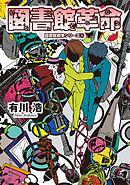 図書館革命 図書館戦争シリーズ(4)