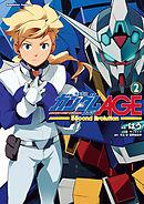 機動戦士ガンダムAGE -Second Evolution- 2巻