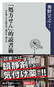 「処方せん」的読書術 心を強くする読み方、選び方、使い方
