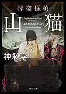 怪盗探偵山猫-電子書籍