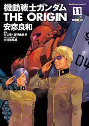 機動戦士ガンダム THE ORIGIN-電子書籍