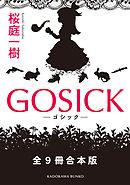 GOSICK 全9冊合本版-電子書籍