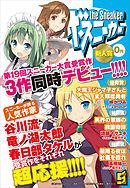 【無料版】ザ・スニーカー新人賞Special 2014秋