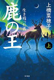 鹿の王-電子書籍