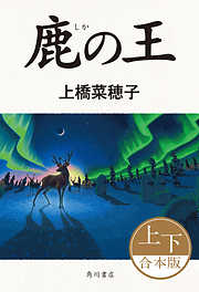 鹿の王(上下合本版)-電子書籍
