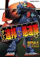 機動戦士ガンダム オレら連邦愚連隊(3)