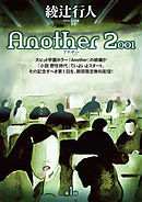 Another 2001 第1回【期間限定無料配信】-電子書籍