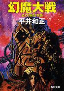 幻魔大戦 全20冊合本版-電子書籍