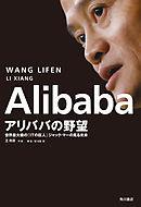 Alibaba アリババの野望 世界最大級の「ITの巨人」ジャック・マーの見る未来