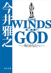 THE WINDS OF GOD ‐零のかなたへ‐-電子書籍