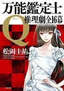 万能鑑定士Q:推理劇全16幕-電子書籍