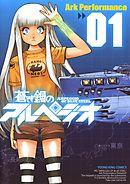 蒼き鋼のアルペジオ 1巻-電子書籍