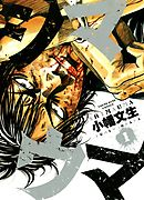 シマウマ 1巻-電子書籍
