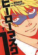 ヒーローマスク(1)