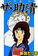 ザ・助清-電子書籍