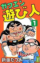 ガクエン遊び人-電子書籍