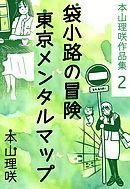本山理咲作品集2 袋小路の冒険 東京メンタルマップ