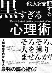 他人を支配する黒すぎる心理術-電子書籍