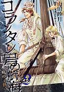 コランタン号の航海〜水底の子供〜(2)