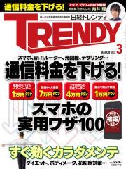 日経トレンディ2012年3月号
