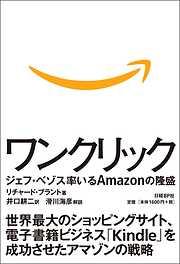 ワンクリック - ジェフ・ベゾス率いるAmazonの隆盛