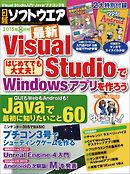 日経ソフトウェア-電子書籍