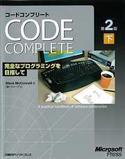 Code Complete 第2版-電子書籍