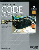 Code Complete 第2版 下 完全なプログラミングを目指して