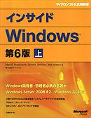 インサイドWindows 第6版-電子書籍