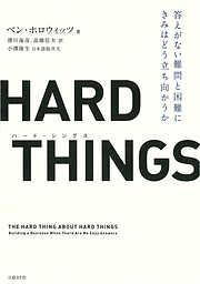 HARD THINGS-電子書籍