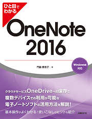 ひと目でわかる OneNote 2016