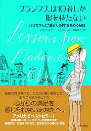 フランス人は10着しか服を持たない-電子書籍