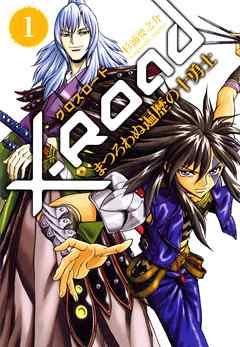 商品画像:X−Road(クロスロード)〜まつろわぬ遍歴の十勇士〜 1巻