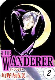 THE WANDERER 2巻