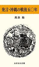 発言・沖縄の戦後五〇年