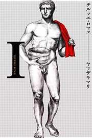 テルマエ・ロマエI: 1 (ビームコミックス)/ヤマザキ マリ