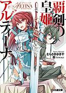 覇剣の皇姫アルティーナ-電子書籍