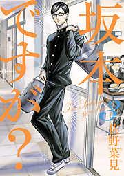 坂本ですが? 3 (ビームコミックス(ハルタ)) : 佐野 菜見