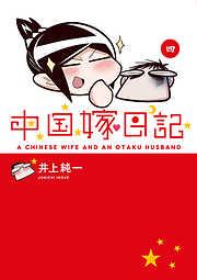 中国嫁日記-電子書籍