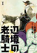 辺境の老騎士-電子書籍