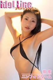 壇蜜「ニンフォドリーム」/壇蜜